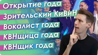 Итоги Высшей лиги КВН 2018 | Народное online-голосование
