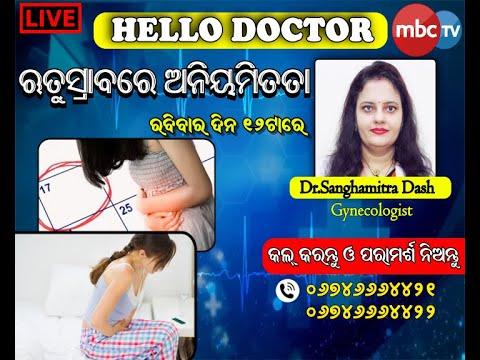 Hello Doctor    ଋତୁସ୍ରାବରେ ଅନିୟମିତତା    Guest: Dr. SANGHAMITRA DASH (GYNECOLOGIST)    MBCTv