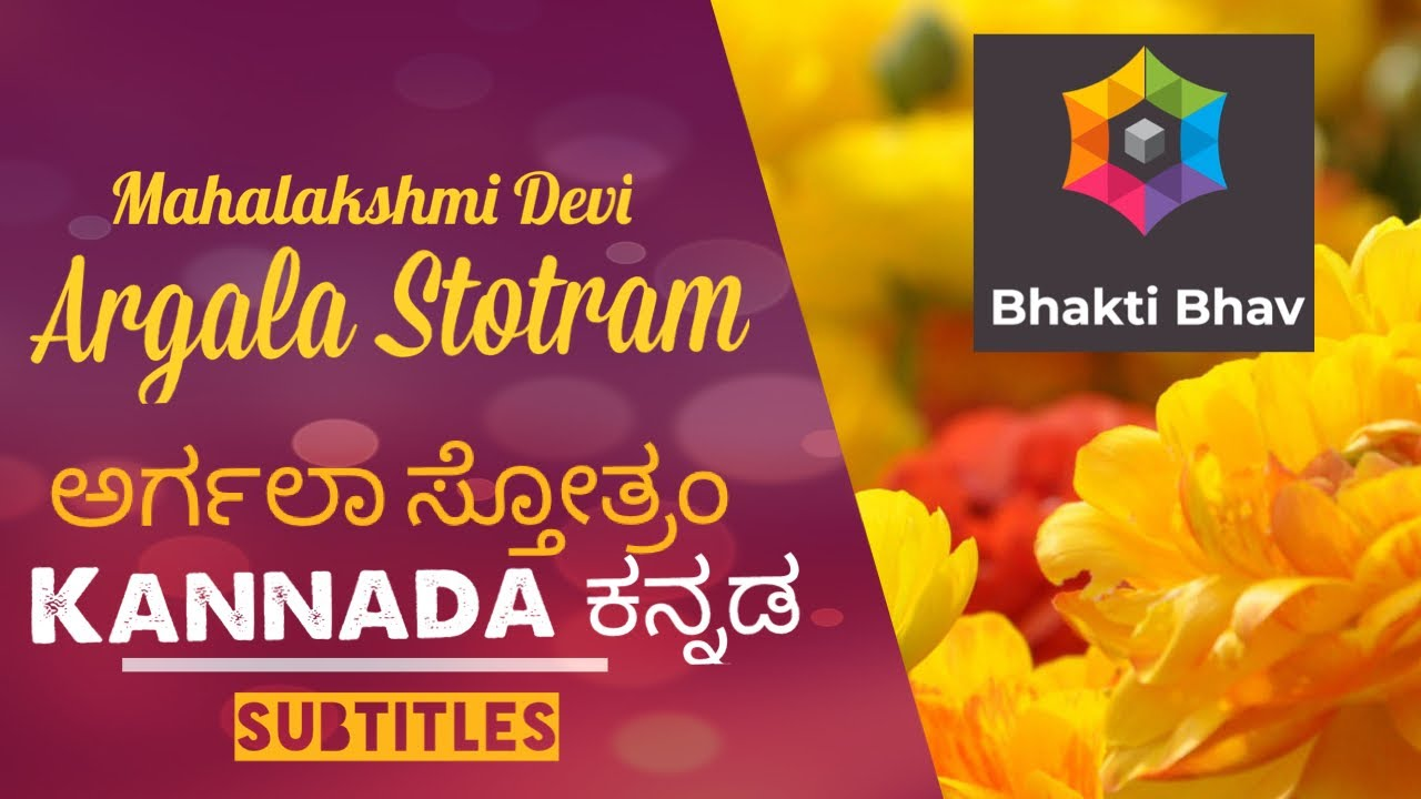 devi argala stotram sanskrit lyrics with kannada ಕನ ನಡ text