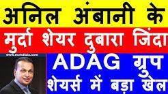 मुर्दा शेयर दुबारा जिंदा | ADAG GROUP SHARES में बड़ा खेल | RELIANCE INFRASTRUCTURE SHARE PRICE TODAY