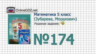 Задание № 174 - Математика 5 класс (Зубарева, Мордкович)