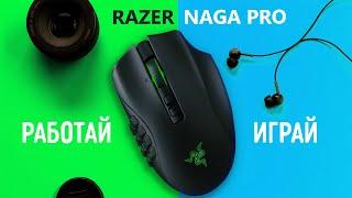Razer Naga Pro | Игровая мышь - швейцарский нож | Elmir.ua