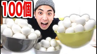 【大食い】ゆで卵100個食べるまで終われません!! thumbnail