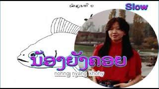 ນ້ອງຍັງຄອຍ  :  ພັກດີ ມຸນິວົງ - Phakdi MOUNIVONG (VO) ເພັງລາວ ເພງລາວ เพลงลาว lao song