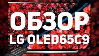 LG OLED65C9: ЛУЧШИЙ ТЕЛЕВИЗОР 4K 2020