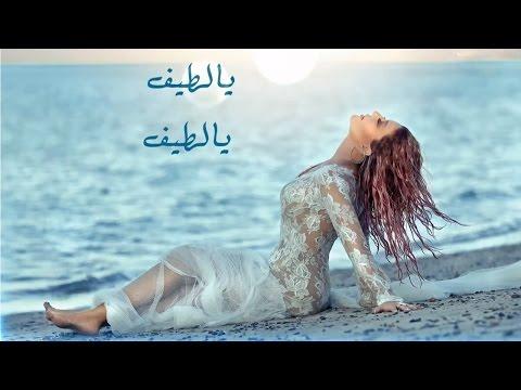 Samira Said ... Yaa lateif - With Lyrics   سميرة سعيد ... يا لطيف - بالكلمات