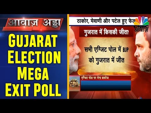 Who Is Winning Gujarat ? | Mega Exit Poll and Full Analysis | Gujarat Ka Dangal | Awaaz Adda