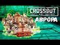 РАССВЕТНЫЙ ЛУЧ • Crossout • АВРОРА