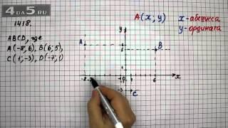 Упражнение 1418. Математика 6 класс Виленкин Н.Я.