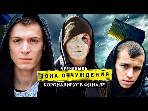Чем закончился сериал ЧЗО? / Чернобыль. Зона отчуждения 3 — Три фильма. Три финала