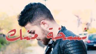 مرسال - فريسة انثى (Official Music Video)