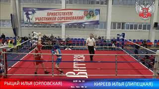 Рыцай - Киреев. Бокс. Первенство ЦФО. 1/8 финала. 46 кг
