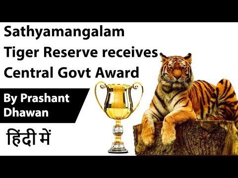 Sathyamangalam Tiger Reserve receives India's best managed Tiger Reserve Award #UPSC2020 #IAS