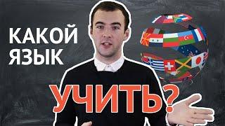 как выбрать второй иностранный язык для изучения?