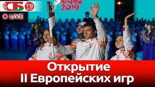 Открытие II Европейских игр | ПРЯМОЙ ЭФИР ИЗ ФАН-ЗОНЫ