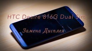 hTC Desire 816G Dual Sim замена дисплея. Ремонт. Glas Display Wechseln Tauschen Reparieren