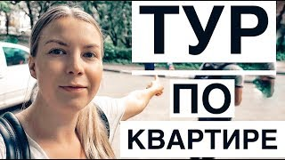 МЫ НАШЛИ КВАРТИРУ: Room Tour // Переезд в Москву