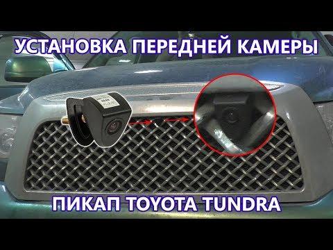 Как установить переднюю камеру. Установка передней камеры на пикап Toyota Tundra.
