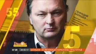 55 за 5: Геннадий Балашов – за легализацию проституции, однополых браков и марихуаны