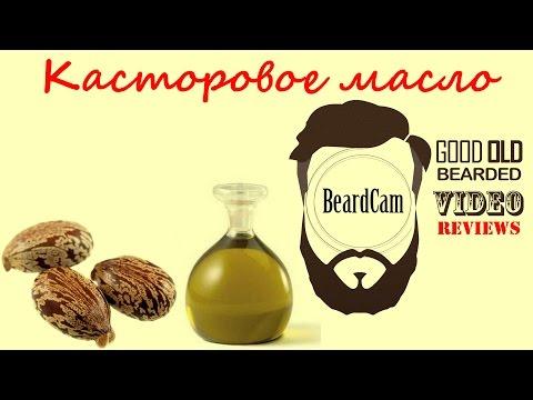 Масла, полезные для волос. Репейное, касторовое, оливковое