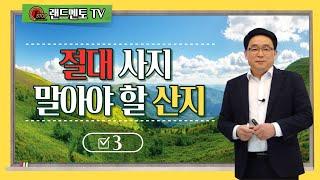 부동산 재테크 특강/실…