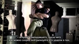 Крав Мага - искуство самозащиты часть 2