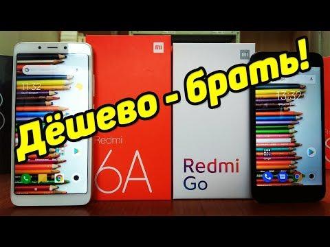 Обзор Xiaomi Redmi Go и Xiaomi Redmi 6A САМЫЕ ДОСТУПНЫЕ СМАРТФОНЫ НА РЫНКЕ