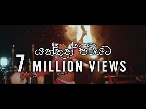 Yakkuth Pitiyata (යක්කුත් පිටියට) - Yaka Crew (Official Music Video)