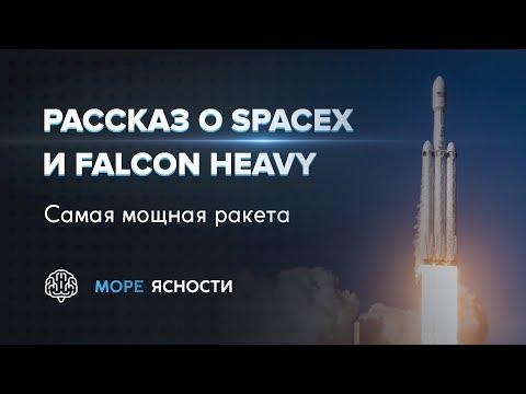 Рассказ о SpaceX и Falcon Heavy | Море Ясности