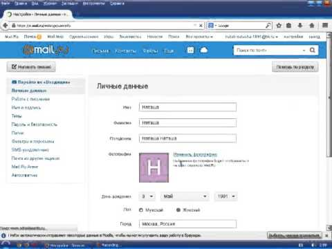 Как изменить личные данные Mail Ru