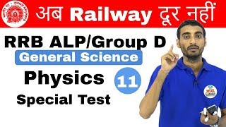 9:00 AM RRB ALP/Group D I General Science by Vivek Sir| Special Test | अब Railway दूर नहीं I Day#11