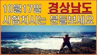 운전직공무원/10월17일/경남부산충북/시험치시는분/응원…