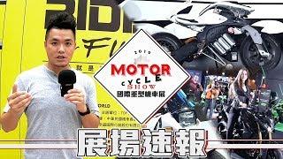 熱門新車一次看!2019台灣重機展特別報導