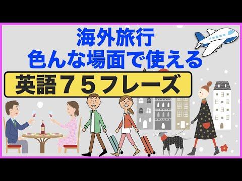 まさに今でしょ!海外旅行で色んな場面で使える英語75フレーズをマスターできる!