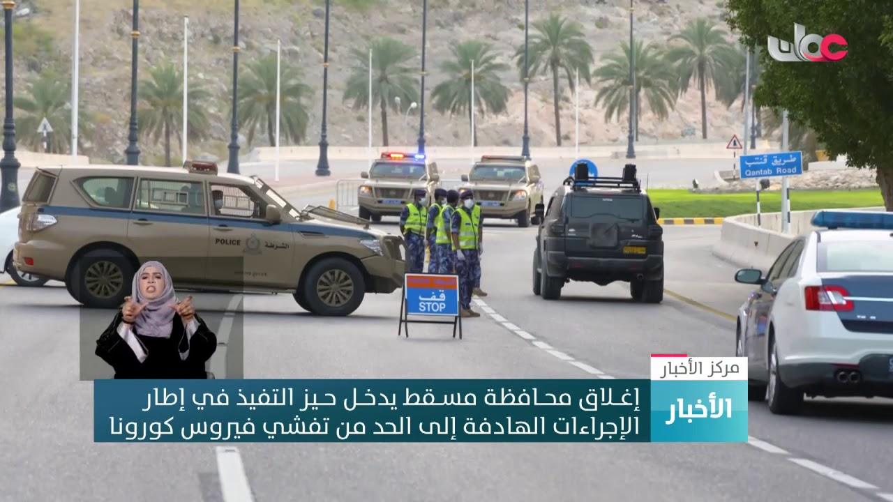 إغلاق محافظة مسقط يدخل حيز التنفيذ ضمن اجراءات التصدي لانتشار كوفيد19