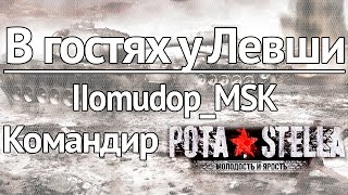 В гостях у Левши - IIomudop_MSK World of Tanks (WoT)