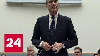 Смотреть видео Специальный прокурор Мюллер признал, что не может предъявить обвинение Трампу - Россия 24 онлайн