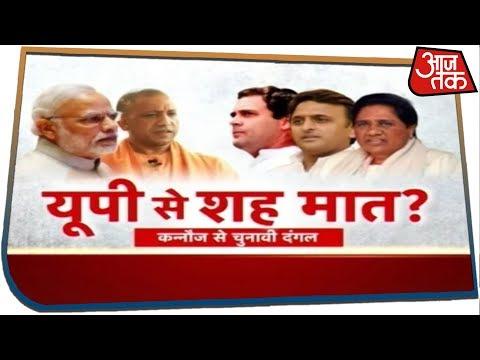 क्या Akhilesh-Mayawati महागठबंधन रोक पाएगा Modi का रास्ता? देखिए Dangal Rohit Sardana के साथ