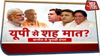 क य Akhilesh Mayawati मह गठब धन र क प एग Modi क र स त द ख ए Dangal Rohit Sardana क स थ MP3