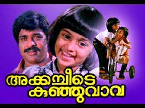 Akkacheede Kunjuvava (1985) | Ratheesh,Sobhana | Malayalam Superhit Movie
