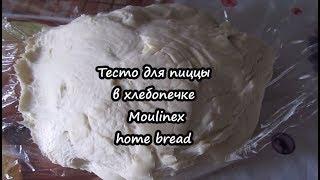 Тесто для пиццы в хлебопечке Moulinex home bread