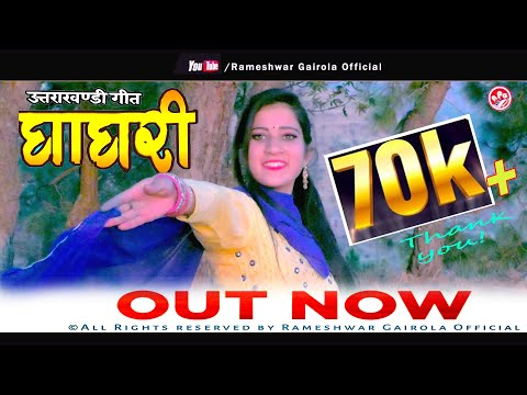 GHAGHRI घाघरी || latest GARHWALI SONGS Kumaoni Dj Song 2021 || Rameshwar Gairola || Pramila Chamoli