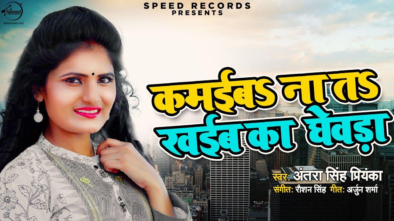 #Antra Singh Priyanka | New #भोजपुरी Song | कमईब न त खईब का घेवड़ा | Kamayib Na Ta Khayiba Ka Ghewda