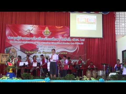 โรงเรียนกุดข้าวปุ้นวิทยา 16 มิ ย 2557 งานประชุมผู้บริหาร สพม 29 วง Kkp Band 2