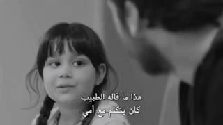 مقطع حزين جدا من مسلسل تركي لبنت مصابة بالسرطان 🙁