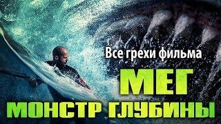 """Все грехи фильма """"Мег: Монстр глубины"""""""