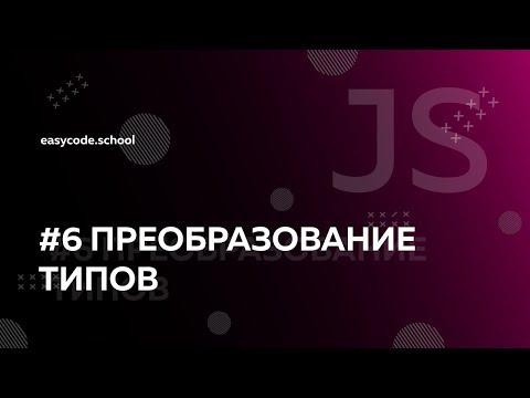 Основы JavaScript. #6 Преобразование типов