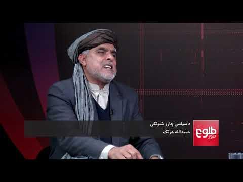 TAWDE KHABARE: US, Taliban Talks on Afghan Peace Discussed
