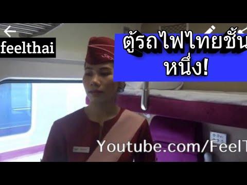 ตู้นอนใหม่รถไฟชั้นหนึ่ง ไทย new Thai first class railroad carriage Bangkok Chiang Mai route