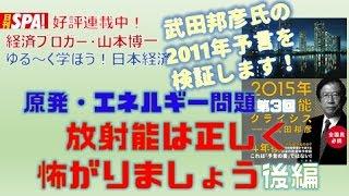 2011年武田邦彦氏の予言の書『2015年放射能クライシス 』に書かれた「4...